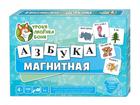 Vene keele magnetiline tähestik