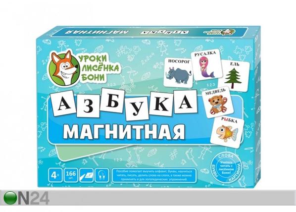 Venäjän kieliset magneettikirjaimet NU-83647